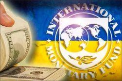МВФ учтет долг Украины перед РФ на 3 млрд. долларов