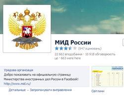 МИД РФ Facebook