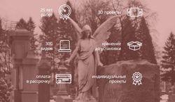 Памятник на могилу в Москве
