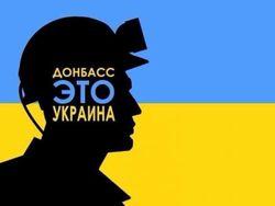 Что делать с Донбассом после АТО – экономисты Украины, работающие на Западе