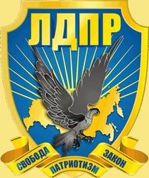 ЛДПР: Киев незаконно владеет 8 областями юго-востока, нужно определиться с их статусом