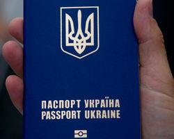 Украина за 5 лет обеспечит граждан биометрическими паспортами