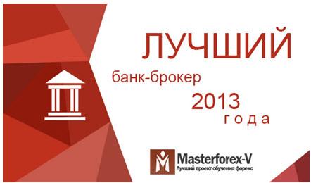 Форекс банки в россии