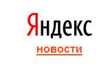 """Причиной поломки """"Яндекс.Новости"""" стал технический сбой, - Яндекс"""