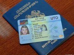 В Армении отказались от паспортов – причины