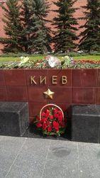 Москвичи засыпали цветами стелу Киева у Могилы неизвестного солдата