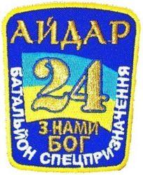 """9 бойцов """"Айдара"""" погибли после нападения российских военных"""