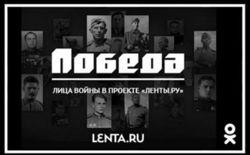 В ОК.RU стартовал проект «Лента.ру» к 70-летию Великой Победы