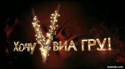 """Интриги шоу-бизнеса: Седокова в социальных сетях раскритиковала организаторов """"Хочу в ВИА Гру"""""""