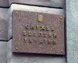 СБУ начала расследовать факты сепаратизма и госизмены