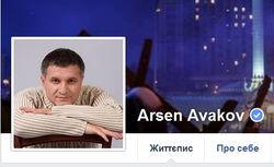 """Аваков: """"Дожили, Лавров-миротворец советует, как вести переговоры"""""""