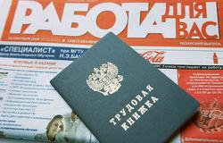 Количество россиян с неполной занятостью за год выросло на 40 процентов