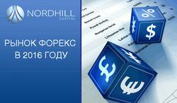 Специалисты Nordhill Capital спрогнозировали события на Форексе в текущем году
