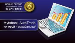Новый сервис автоматической торговли от RVD Markets трейдеров удивляет