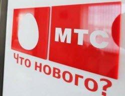 Сотовый оператор МТС намерен перевести на другие тарифные планы своих клиентов