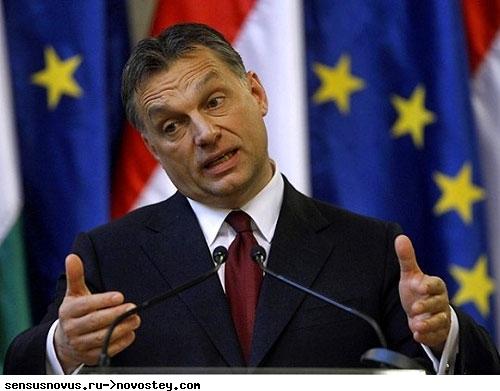 Премьер Венгрии захотел спасти Европу от«советизации»