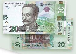 В Украине появилась новая 20-ка