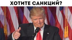 Трамп грозит Москве новыми санкциями