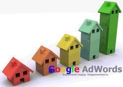 недвижимость москвы: Google Adwords