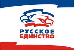 """""""Русское Единство"""" мобилизует казаков в Крыму для защиты от беспорядков"""