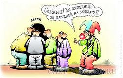 С зарплатой у белорусов большие проблемы