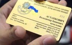 """ГАИ Украины опровергает существование """"золотых визиток"""" для нарушителей ПДД"""