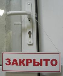 UniCredit закрыл все отделения в Киеве