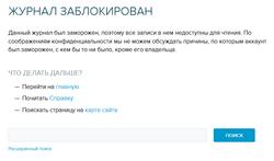 ЖЖ заблокировал блоги, которые собирали средства для украинских солдат