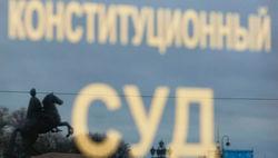 В России осужденные получили право быть избранными во власть - решение КС