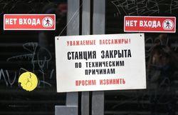 В катастрофе в московском метро обвиняют консультантов из США