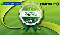 Forex Trend и NordFX признаны лучшими Форекс брокерами апреля 2014г.