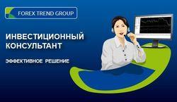 Форекс Тренд рассказал о возможностях «Инвестиционного консультанта» для трейдеров