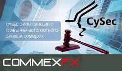 CySEC сняла санкции с главы «нечистоплотного» брокера CommexFX