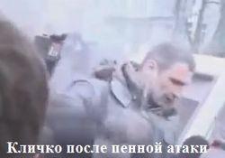 Под крики «Бей Кличко!» в Киеве депутата обдали пеной из огнетушителя