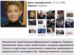 Тимошенко составила компанию Саакашвили в базе «Миротворца»