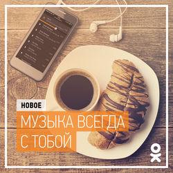 Музыка в «Одноклассники» стала доступна для мобильной версии сайта