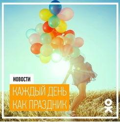 Количество праздников в Одноклассниках увеличилось