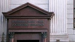 Как Нацбанк Беларуси будет спасать нацвалюту