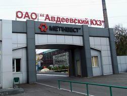 Ремонтники в девятый раз восстановили энергоснабжение Авдеевского КХЗ