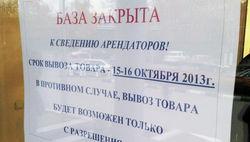 События в Бирюлево ударили по украинским экспортерам овощей