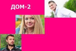 Дом-2: названы самые популярные участники реалити-шоу в Одноклассники