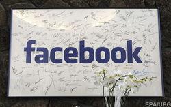 Украинские блогеры ратуют за открытие офиса Facebook в Киеве