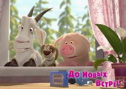 В Youtube появился трейлер к 52-ой серии «Маша и Медведь: До новых встреч!»