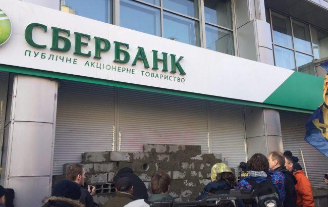 Дочерний филиал Сбербанка вгосударстве Украина продан консорциуму инвесторов