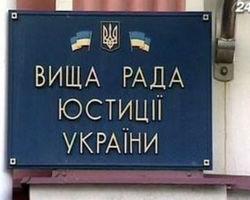 Съезд адвокатов в Киеве не смог с первой попытки избрать членов ВСЮ