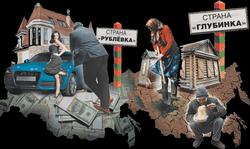 Россия все более богата, а россияне все более бедные – причины