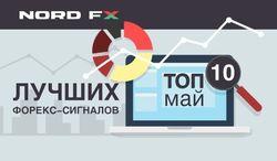 NordFX представил ТОП-10 лучших форекс-сигналов мая