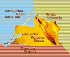 Калининградская область - анклав РФ