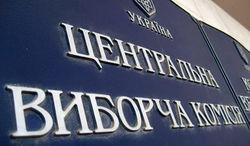 Активнее всего голосуют в Кировоградской области – ЦИК Украины