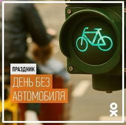 «Одноклассники» не забыли о празднике Дня без автомобиля